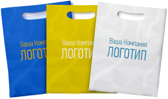 полиэтиленовые пакеты с логотипом 1