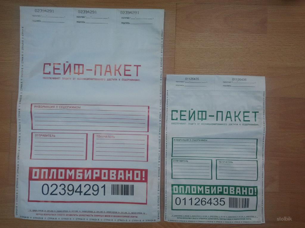 сейф-пакеты