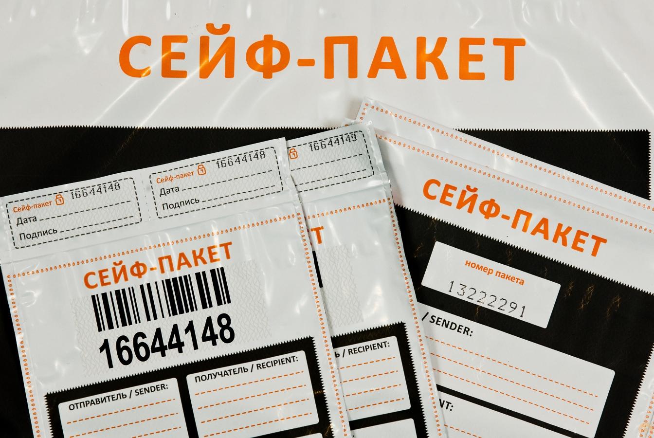 сейф-пакеты 1
