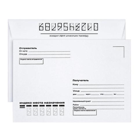 конверты почтовые 2