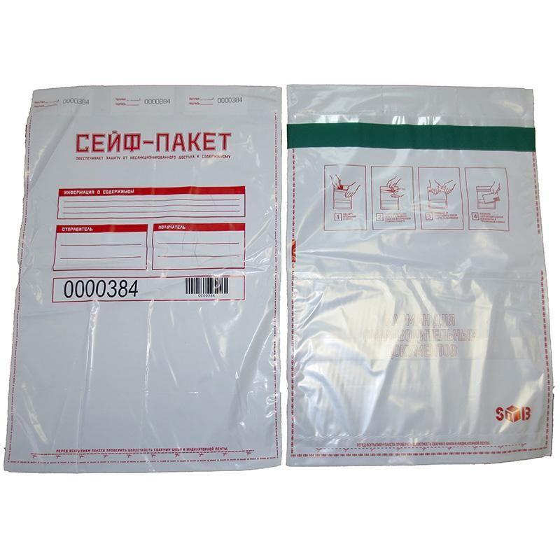 сейф-пакеты 2