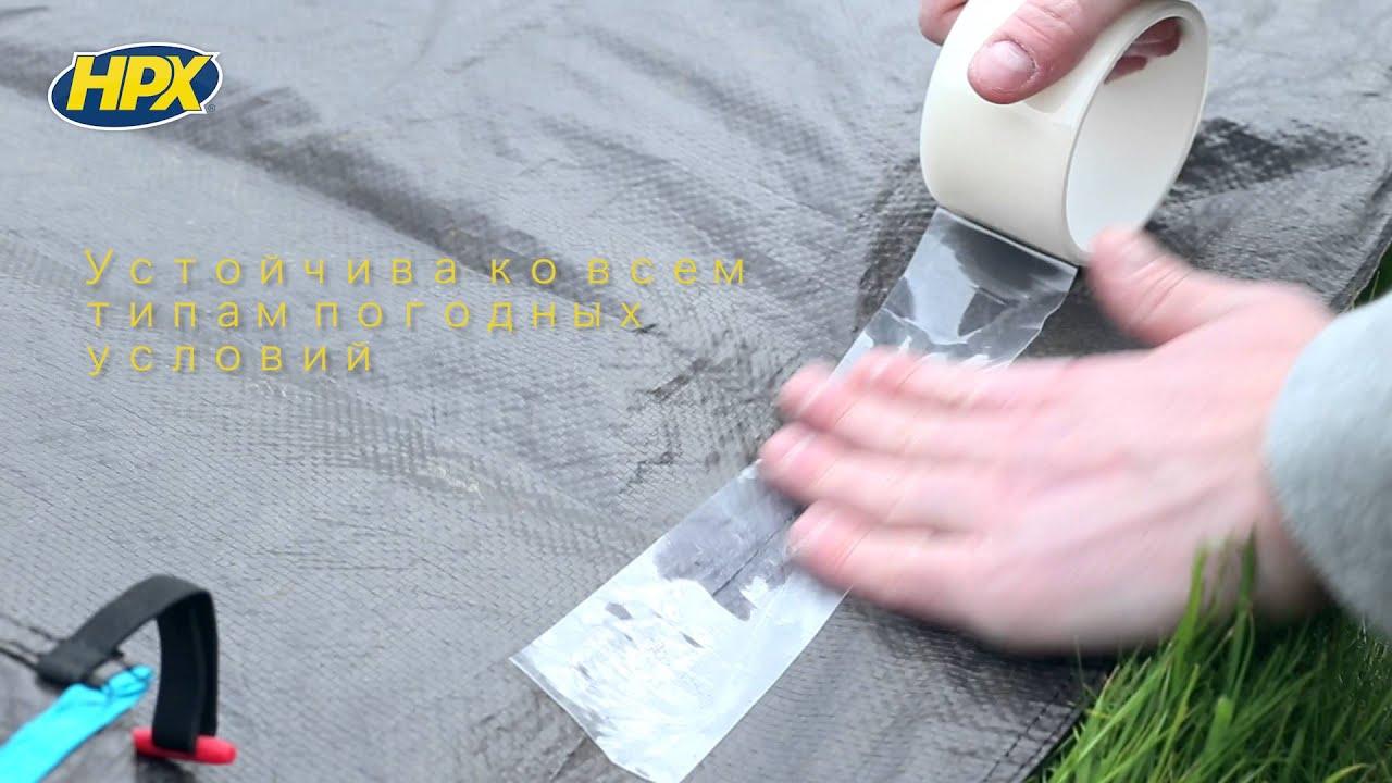 Лента скотч для ремонта теплиц 1